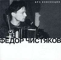 Mp3 Коллекция - Федор Чистяков