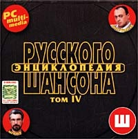Various Artists. Encyclopedia of Russian Chanson. Tom IV. mp3 Collection - Aleksandr Shapiro, Valeriy Shunt