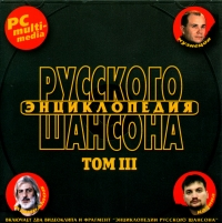 Various Artists. Enzyklopädie des russischen Chansons. Tom III. mp3 Collection - Efrem Amiramov, Aleksandr Kuznecov, Viktor Kalina