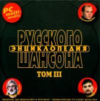 Various Artists. Enzyklopädie des russischen Chansons. Tom III. mp3 Collection - Efrem Amiramov, Aleksandr Kuznecov, Viktor Kalina