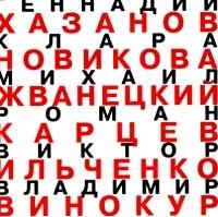 YUmoristicheskie miniatyury. MP3 Kollektsiya (mp3) - Vladimir Vinokur, Mihail Zhvaneckiy, Roman Karcev, Klara Novikova, Viktor Ilchenko, Gennadij Hazanov