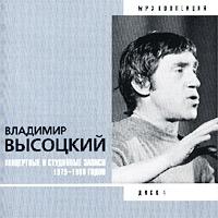 Wladimir Wysozkij. Disk 4. Konzertnye i Studijnye Sapisi 1979 - 1980 Godow. mp3 Kollekzija  - Wladimir Wyssozki