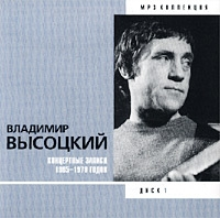 Vladimir Vysotskiy. Disk 1. Kontsertnye Zapisi 1965 - 1970 Godov. mp3 Kollektsiya  - Vladimir Vysotsky
