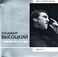 Wladimir Wysozkij. Disk 8. Sapisi konza 60-ch i 70-ch godow. mp3 kollekzija - Wladimir Wyssozki