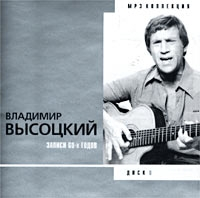 Vladimir Vysotskiy. Disk 6. Zapisi 60-h godov. mp3 Collection - Vladimir Vysotsky