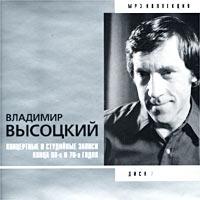 Vladimir Vysotskiy. Disk 7. Kontsertnye i Studiynye zapisi kontsa 60-h i 70-h godov. mp3 Collectiion - Vladimir Vysotsky