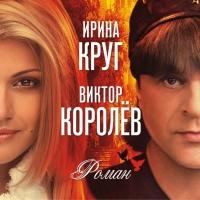 Audio CD Irina Krug i Viktor Korolev. Roman - Viktor Korolev, Irina Krug