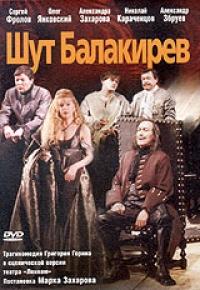 Shut Balakirev - Mark Zaharov, Sergey Rudnickiy, Grigoriy Gorin, Aleksey Naydenov, Evgeniy Guslinskiy, Oleg Yankovskiy, Nikolay Karachencov