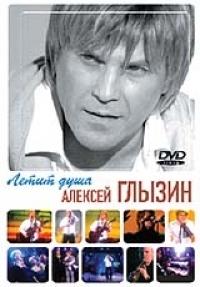Aleksej Glysin. Letit duscha - Aleksey Glyzin
