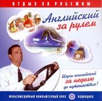 Английский за рулем: Отдых за рубежом (2 CD)