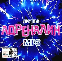 Adrenalin mp3 - Adrenalin