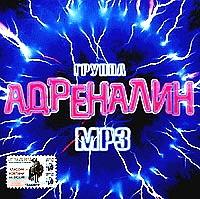 Адреналин mp3 - Адреналин