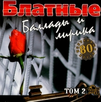 Various Artists. Blatnye ballady i lirika. Vol. 2. mp3 Collection - Mihail Gulko, Mihail Krug, Mihail Sheleg, Gennadiy Zharov, Efrem Amiramov, Sergey Noyabrskiy, Sergey Nagovicyn