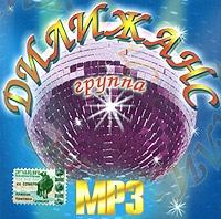 Группа Дилижанс. mp3 Коллекция - Дилижанс