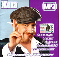 ZHeka. mp3 Collection - Zheka