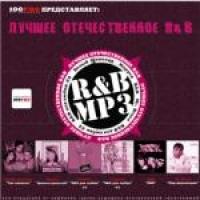 Luchshee otechestvennoe R&B  (mp3) - Belyy Shokolad , B&B , Mr. Bruce, Marusya