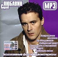 Сергей Любавин  MP3 - Сергей Любавин