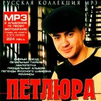 Petlyura. Russkaya Collection mp3 - Petlyura
