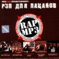 Рэп для пацанов - X-Team , Южный Централ , Голос Донбасса , Братья наличные , Солдаты бетонной лирики