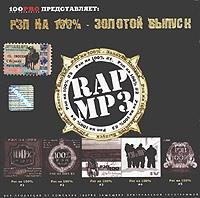 Рэп На 100% - Золотой выпуск   (mp3) - Bad Balance , Южный Централ , Мастер Шеff , 63 регион , Голос Донбасса , Niko , B&B