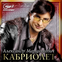 MP3 CD Aleksandr Martsinkevich i gruppa «Kabriolet» - Kabriolet , Aleksandr Marcinkevich