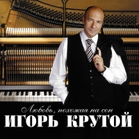 Igor Krutoy. Lyubov, pohozhaya na son. mp3 Collection - Igor Krutoy, Mikhail Shufutinsky, Diskoteka Avariya , Sofia Rotaru, Nikolay Baskov, Nadezhda Babkina, Natalya Vetlickaya