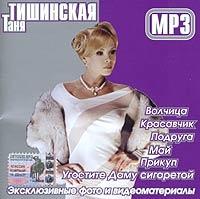 Таня Тишинская. mp3 Коллекция - Татьяна Тишинская