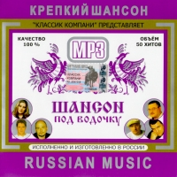Various Artists. Schanson pod wodotschku. mp3 Collection - Aleksandr Dyumin, Mihail Krug, Andrey Klimnyuk, Ivan Bannikov, Yuriy Almazov, Katja Ogonek, Viktor Korolev