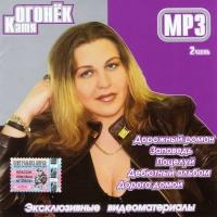 Катя Огонек. mp3 Коллекция. Диск 2 - Катя Огонек