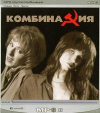 Kombinatsiya. mp3 Collection - Kombinaciya
