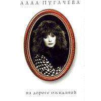 Alla Pugacheva 8. Na doroge ozhidanij - Alla Pugacheva