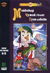 Сборник Мультфильмов 36