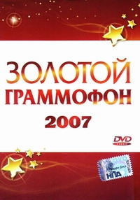 Zolotoj grammofon 2007 - Via Gra (Nu Virgos) , Anzhelika Varum, Leonid Agutin, Nikolay Baskov, Valeriy Meladze, Irina Allegrowa, Dima Bilan