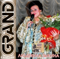 Людмила Зыкина. Grand Collection (2003) - Людмила Зыкина
