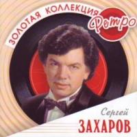 Сергей Захаров. Золотая коллекция ретро - Сергей Захаров