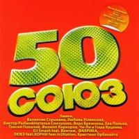 Various Artists. Sojus 50 - Diskoteka Avariya , Via Gra (Nu Virgos) , Lyubov Uspenskaya, Marina Zhuravleva, Ljube , Kristina Orbakaite, Filipp Kirkorow
