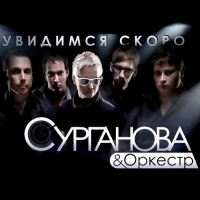 Surganova i orkestr. Uvidimsya skoro  - Surganova i Orkestr