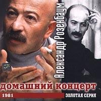Aleksandr Rozenbaum. Domashnij kontsert - Alexander Rosenbaum