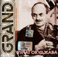 Bulat Okudzhava. Grand Collection. Vol. 1 - Bulat Okudzhava