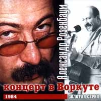Aleksandr Rozenbaum. Kontsert v Vorkute - Alexander Rosenbaum