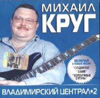 Mihail Krug. Vladimirskij tsentral 2 - Mihail Krug