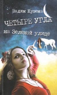 Vadim Kuzema. Chetyre ugla na Zelenoy ulitse (S avtografom Vadima Kuzemy) - Vadim Kuzema