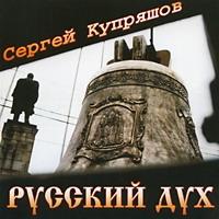 Sergej Kupryashov. Russkij duh - Sergej Kupryashov
