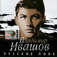 Audio CD Vladimir Ivashov. Russkoe pole - Vladimir Ivashov