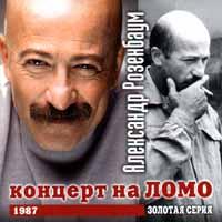 Aleksandr Rozenbaum. Kontsert na LOMO - Alexander Rosenbaum