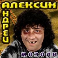 Andrej Aleksin. Mozoli - Andrey Aleksin