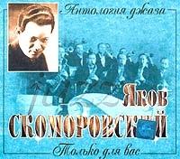 Antologiya Dzhaza    Tolko Dlya Vas - Yakov Skomorovskij