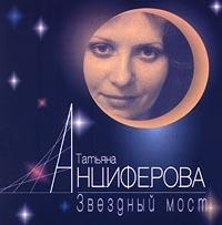 Звездный мост - Татьяна Анциферова
