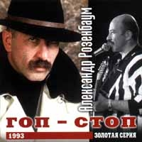 Aleksandr Rozenbaum. Gop-stop - Alexander Rosenbaum