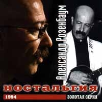 Aleksandr Rozenbaum. Nostalgiya - Alexander Rosenbaum